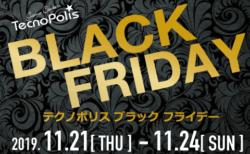 11/21(木)~11/24(日)ブラックフライデー2019開催!