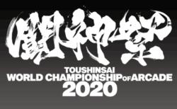 闘神祭2020ゲームセンターテクノポリス予選日程