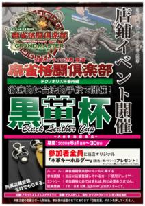 麻雀格闘倶楽部6月の店舗イベント
