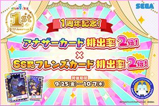 けものフレンズ3・1周年記念イベント