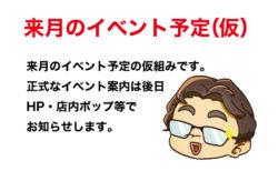 3月のイベント予定(仮)