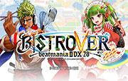 beatmania ⅡDX28稼働開始