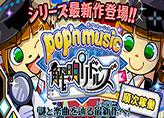 ポップンミュージック シリーズ最新作!