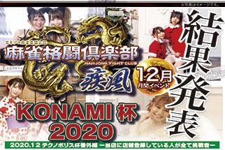麻雀格闘倶楽部 疾風 KONAMI杯2020結果